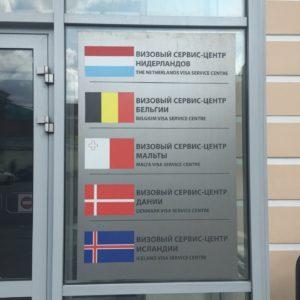 Визовые центры Бельгии в России