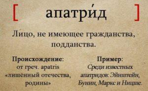 Апатриды