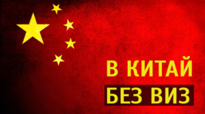 Условия безвизового въезда в Китай россиянам