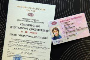 международного водительского удостоверения