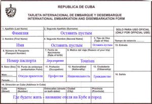 По прибытии на Кубу, перед прохождением границы, заполняется миграционная карточка (2 экземпляра)