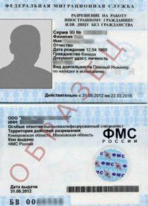 оформление разрешения на работу для ВКС