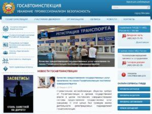 онлайн-сервисе ГИБДД_