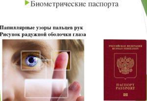 Отличиями загранпаспорта