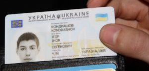 паспорт нового образца