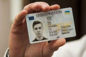 паспорта гражданина Украины