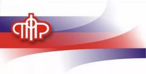 2013 года органы ЗАГС обязаны немедленно информировать Пенсионный фонд о рождении нового гражданина и в некоторых регионах свидетельство о рождении в отделении ПФР не требуют