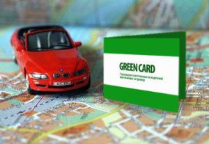полис «Зеленая карта»