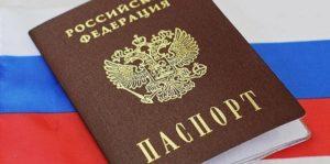 получения российского гражданства