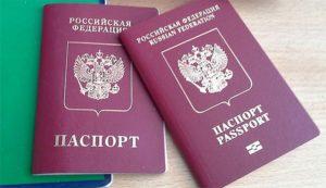 получить новый паспорт