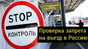 Что такое запрет на въезд в Россию иностранным гражданам