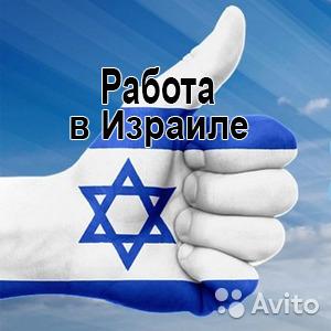 работа в Израиле на Авито