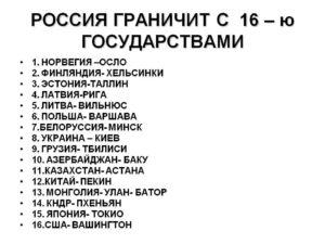 Россия граничит с 16-ю государствами