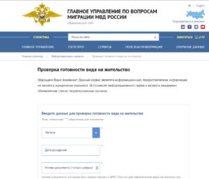 сайт Главного управления по вопросам миграции МВД России