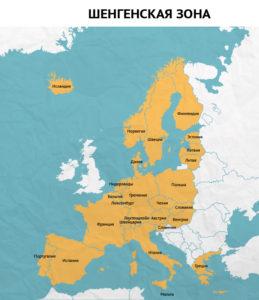 шенгенской зоны