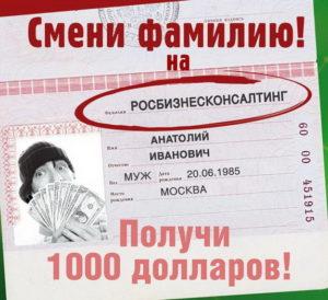 сменить фамилию в паспорте