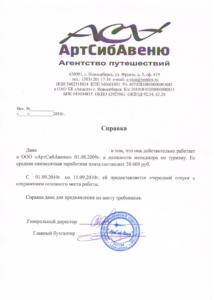 Справка в посольство с места работы (образец)