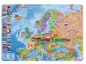 страны европы на карте_