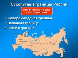 Сухопутные границы России