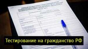 тестирование для получения гражданства РФ