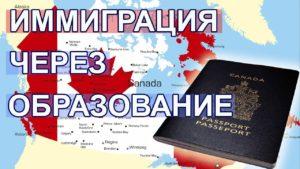 в Канаду через учебу
