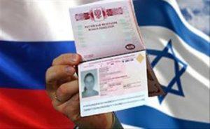 въезде граждан РФ в Израиль