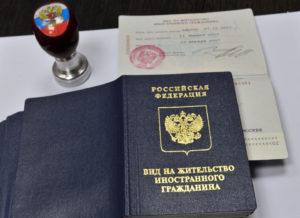 ВНЖ россия документ