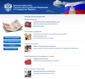 записаться на прием в посольство Израиля в Москве