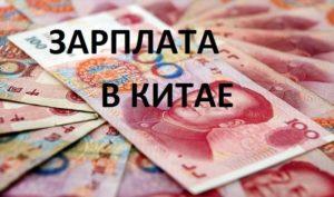 зарплаты в Китае