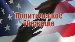 защитный статус в США