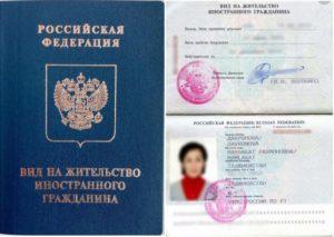 Что даёт вид на жительство в России иностранному гражданину