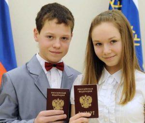Получение паспорта РФ в 14 лет