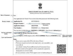 Электронная виза в Индию.