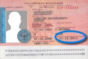 Истекший срок действия паспорта