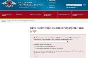 На официальном сайте УФМС