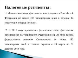 налоговый резидент РФ