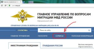 официальном сайте ГУВМ МВД