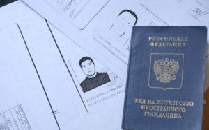 Оформление вида на жительство в России
