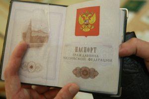 паспортах граждан Российской Федерации