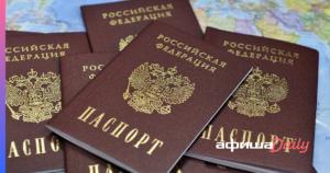 проверки паспорта на действительность