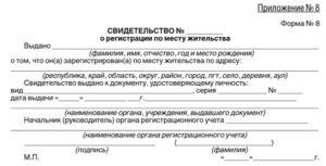 Регистрацией по месту жительства