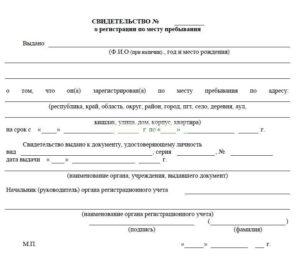 Регистрация гражданина по месту временного пребывания