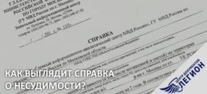 Справка о несудимости_