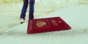 утерю паспорта гражданина РФ