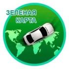 Страховка «Зеленая карта»