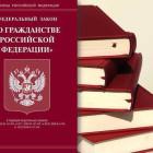 Как стать гражданином РФ
