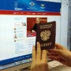 Как проверить действительность паспорта