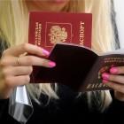 Как сменить имя в паспорте
