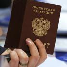 Как выглядит паспорт гражданина РФ